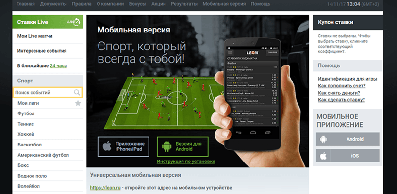 Ставки на sport live apk download