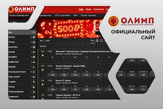Официальный сайт Olimp